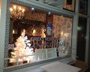Dinerbon Gouda Grieks Restaurant Mykonos Gouda