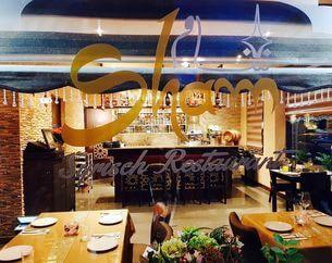 Dinerbon Amsterdam Sham Restaurant